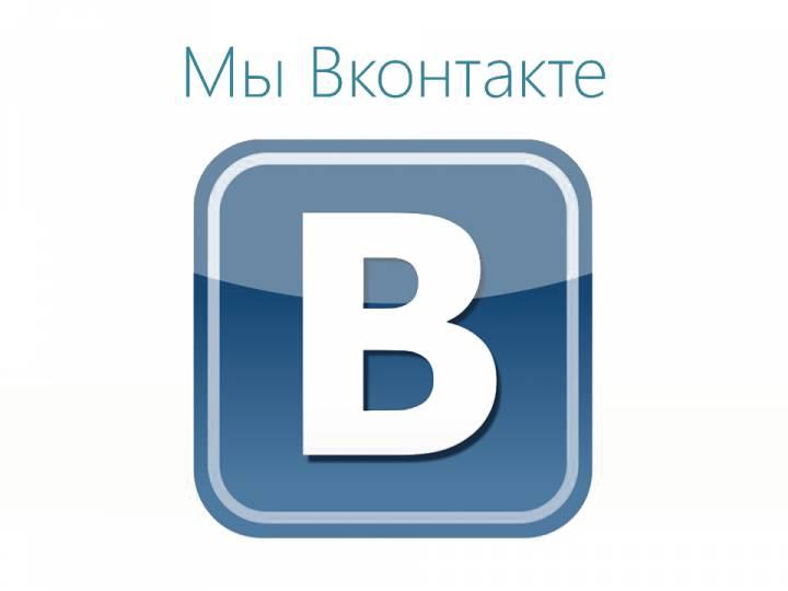 ФОРМА-ШОП Вконтакте